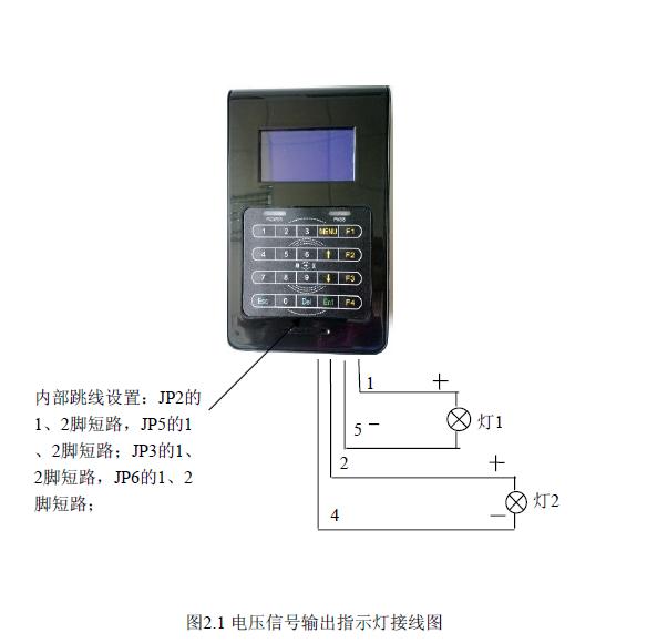 电压信号输出接线