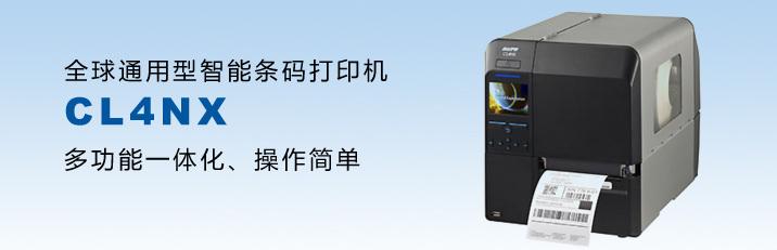 SATO RFID打印机