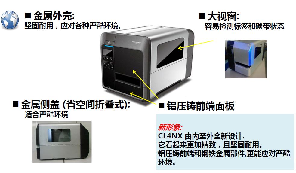 RFID打印机外壳介绍