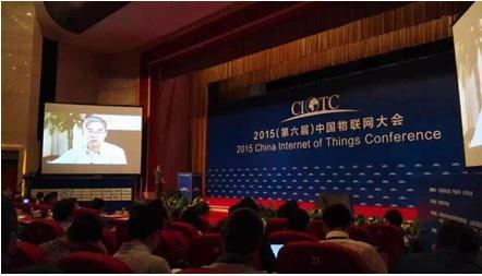 第六届中国物联网大会召开