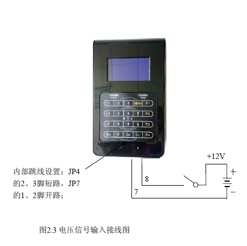 电压信号输入接线