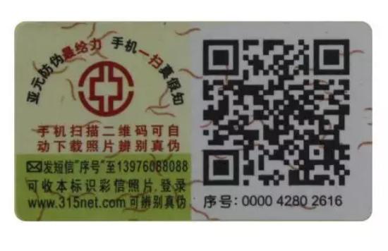 RFID标签帮助保护品牌唯一性