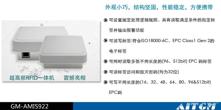 浅析超高频RFID读写器目前市场的一些典型应用
