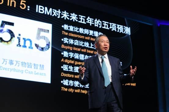 IBM强势出击亚洲消费电子展