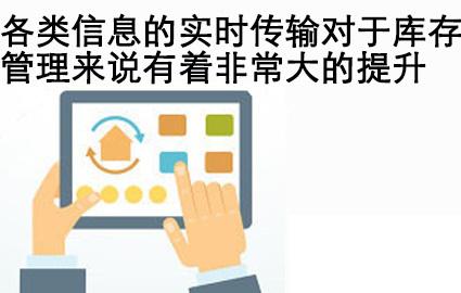 RFID技术应用如何有效提升仓储和库存管理的效率?