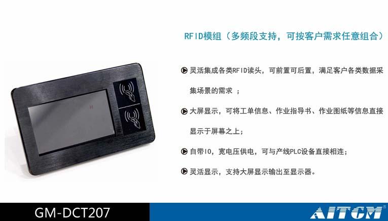 RFID工位平板电脑