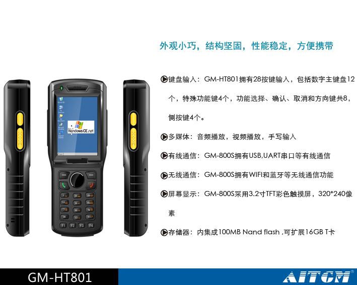 选购工业型超高频手持机需注意哪些事项?