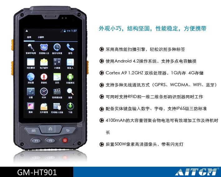 GM-HT901 超高频手持机