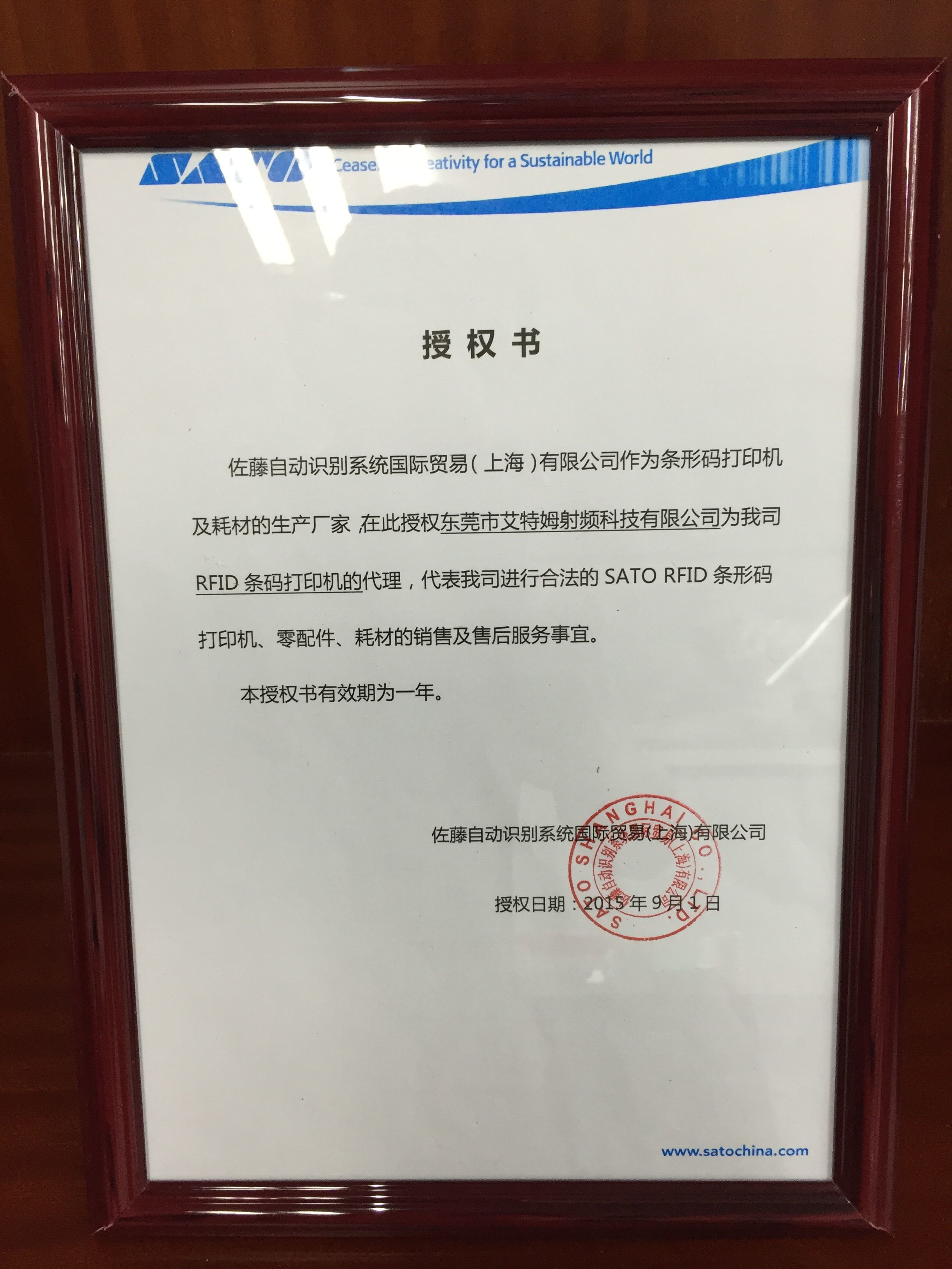 艾特姆射频科技成为SATO RFID打印机业务中国华南区总代理