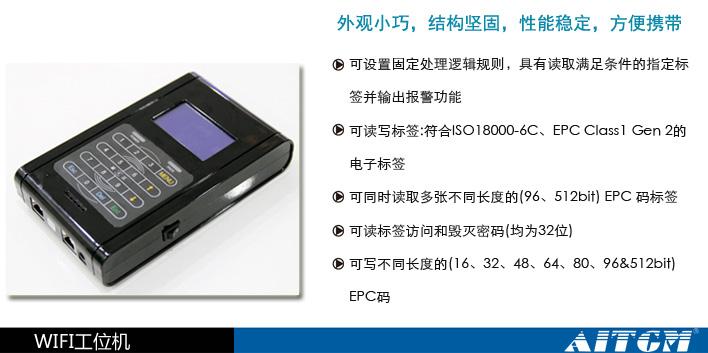 RFID 工位数据终端